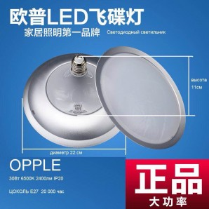 Лампа светодиодная OPPLE серия LOW BAY 30Вт E27 2400лм 6500K (дневной)