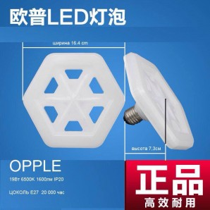 Лампа светодиодная OPPLE серия LOW BAY 19Вт E27 1600лм 6500K (дневной)